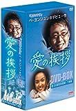 愛の挨拶 DVD-BOX