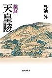 検証 天皇陵
