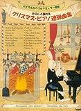 バイエルからブルクミュラー程度 たのしく弾ける クリスマスピアノ連弾曲集