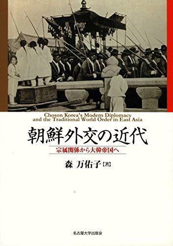 朝鮮外交の近代―宗属関係から大韓帝国へ―