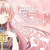 桜色D-i-s-k