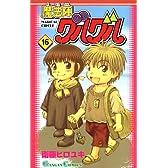 魔法陣グルグル (16) (ガンガンコミックス)