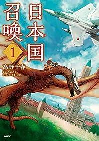 日本国召喚 1 (MFC)