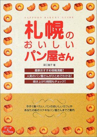 札幌のおいしいパン屋さん