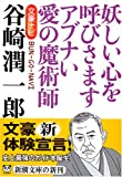 文豪ナビ 谷崎潤一郎 (新潮文庫)