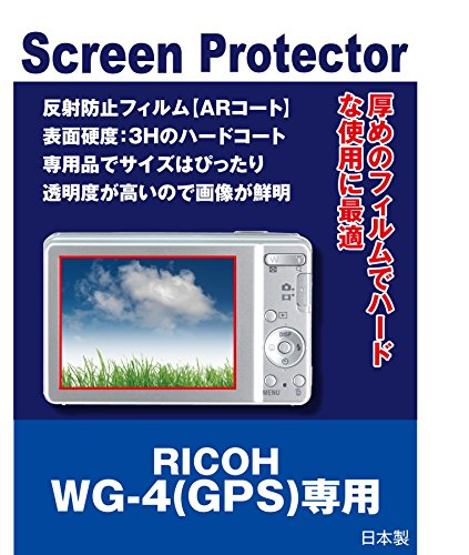 AR液晶保護フィルム RICOH WG-4(GPS)専用(反射防止フィルム・ARコート)【クリーニングクロス付】