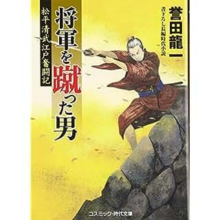 将軍を蹴った男 松平清武江戸奮闘記