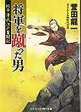 将軍を蹴った男―松平清武江戸奮闘記 (コスミック・時代文庫)