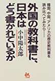 外国の教科書に、日本はどう書かれているか―韓国、中国、アメリカの歴史教科書を読み比べてみたら…