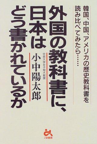 外国の教科書に、日本はどう書かれているか—韓国、中国、アメリカの歴史教科書を読み比べてみたら…