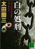 白の処刑 (講談社文庫)