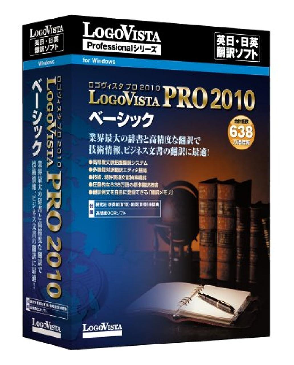 飢え厚くする運搬LogoVista PRO 2010 ベーシック