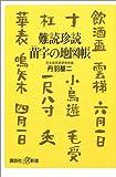 難読珍読 苗字の地図帳 (講談社プラスアルファ新書)