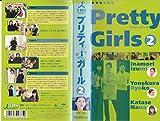 プリティーガール(2) [VHS]