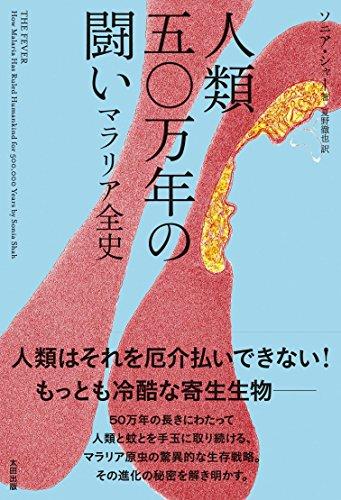 人類五〇万年の闘い マラリア全史 (ヒストリカル・スタディーズ)
