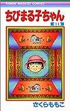 ちびまる子ちゃん (14) (りぼんマスコットコミックス)