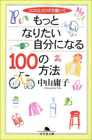 もっとなりたい自分になる100の方法―ココロとカラダを磨いて (幻冬舎文庫)の詳細を見る