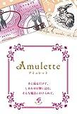 Amulette(アミュレット)50のメッセージ: 言葉のお守りで、あなたを輝かせます