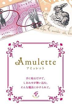 [片桐秀和]のAmulette(アミュレット)50のメッセージ: 言葉のお守りで、あなたを輝かせます