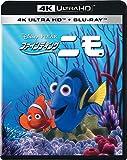 ファインディング・ニモ 4K UHD[Ultra HD Blu-ray]