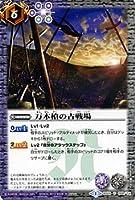 バトルスピリッツ 万本槍の古戦場 / アルティメットバトル01 / バトスピ