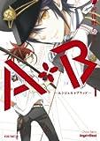 A+B ‐エンジェル+ブラッド‐(1) (あすかコミックスDX)