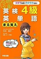 英検4級 英単語まる覚え (英検合格文庫)