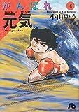 がんばれ元気 (4) (小学館文庫)