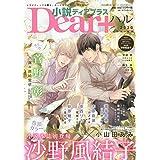 小説Dear+ 2020年 05 月号 [雑誌]