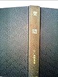 葉隠〈上〉 (1968年) (江戸史料叢書)