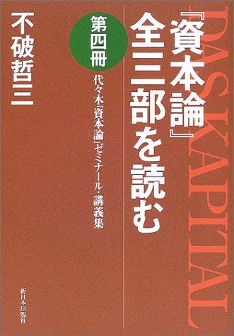 『資本論』全三部を読む〈第4冊〉代々木『資本論』ゼミナール・講義集