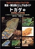 爬虫・両生類ビジュアルガイド トカゲ〈1〉アガマ科&イグアナ科