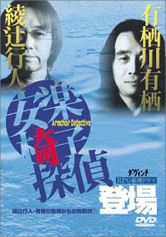 綾辻行人・有栖川有栖からの挑戦状(1) 安楽椅子探偵登場 [DVD]
