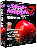 Super Mapple Digital Ver.7 関東甲信越CD