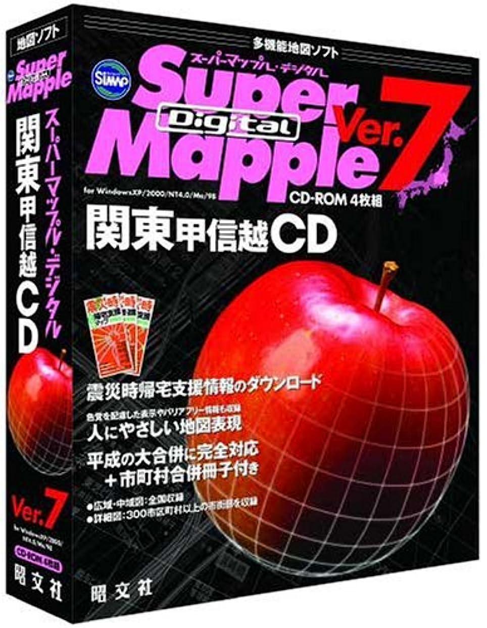 選ぶ現金添加剤Super Mapple Digital Ver.7 関東甲信越CD