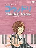 ピアノ・ソロ コウノドリ / ザ・ベスト・トラックス (オフィシャル・スコア) ドレミ楽譜出版社 9784285147674