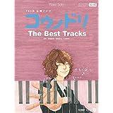 ピアノ・ソロ コウノドリ ザ・ベスト・トラックス