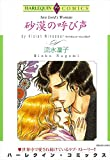 恋はシークと テーマセット vol.15 (ハーレクインコミックス)