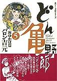どん亀野郎 5(海ゆかば篇) (宙コミック文庫 漢文庫シリーズ)