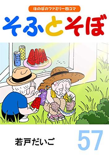 そふとそぼ(57)