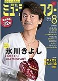 月刊ミュージック☆スター 2018年 08 月号[雑誌]
