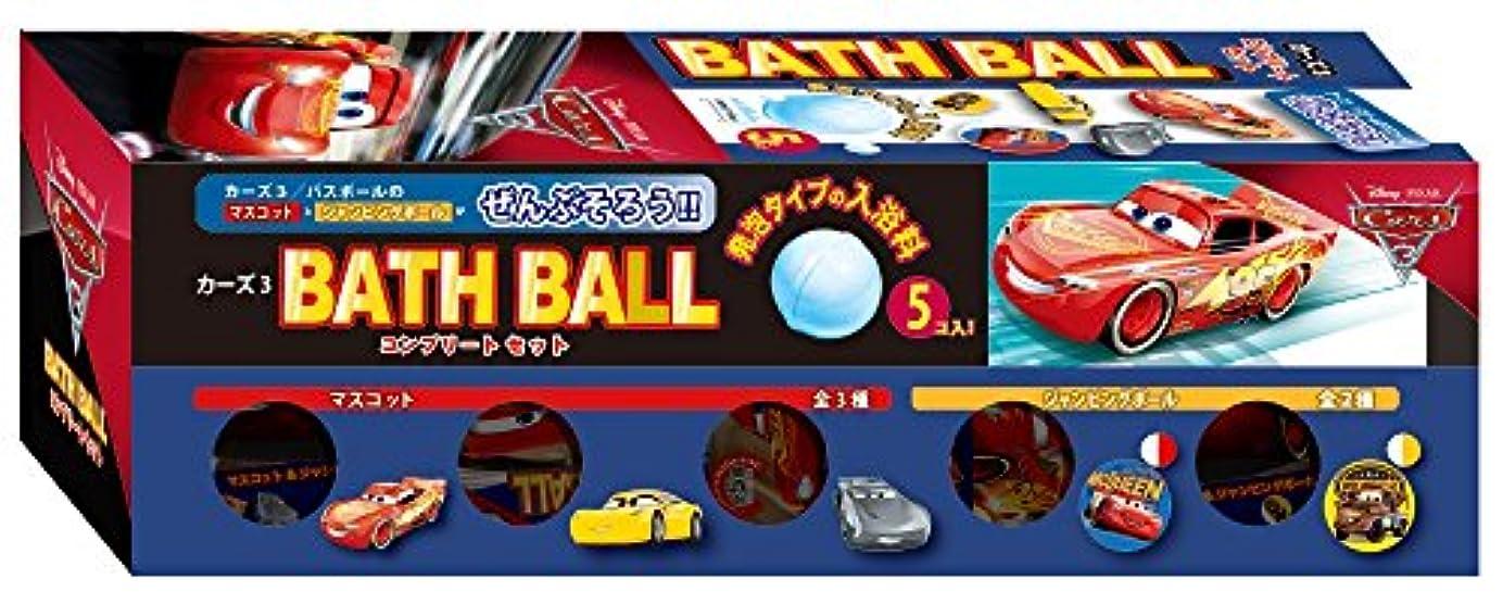 工業化する酸素休みディズニー 入浴剤 カーズ3 バスボール マスコットがぜんぶそろう コンプリートセット 5個入り ソーダの香り DIP-92-01