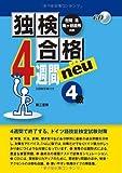 独検合格4週間neu(ノイ)《4級》