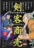 剣客商売 ないしょないしょ (SPコミックス SPポケットワイド)