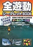 全遊動シークレットBOOK—見てわかる水中映像DVD付き