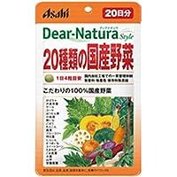ディアナチュラスタイル 20種類の国産野菜 80粒(20日分)