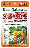 ディアナチュラスタイル 20種類の国産野菜 20日分 80粒