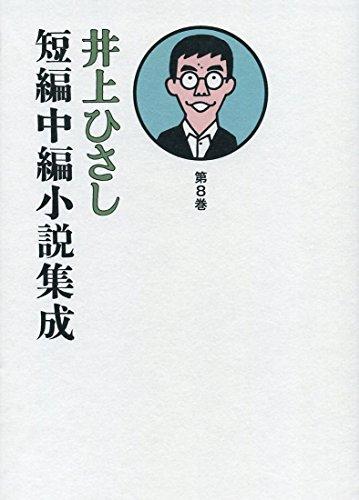 井上ひさし短編中編小説集成 第8巻 / 井上 ひさし