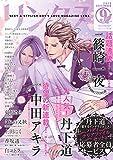 リンクス 2018年09月号 [雑誌] (バーズコミックス リンクスコレクション)