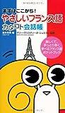(まずはここから!)やさしいフランス語カタコト会話帳
